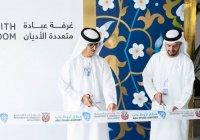 Многоконфессиональный молитвенный зал открылся в аэропорту Абу-Даби