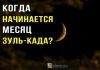 Начинается месяц Зуль-када. Что нужно знать об этом месяце?