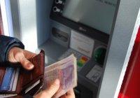 Названы страны, где опасно пользоваться банкоматами