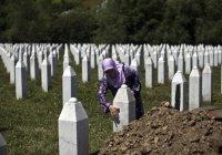 В Сребренице вспоминают жертв массового убийства мусульман