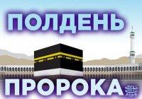День с Пророком (мир ему). Как проходил полдень Посланника Аллаха?