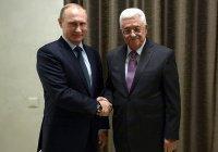 Путин и Аббас обсудили ближневосточное урегулирование