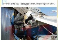 Легкомоторный самолет рухнул на жилой дом в Чечне