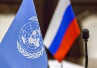 Россия намерена усилить сотрудничество с ООН