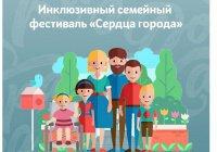 III инклюзивный семейный фестиваль «Йөрәкле шәһәр – Сердца города» пройдет в Казани