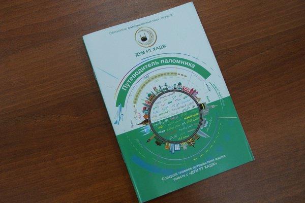 Паломники из Татарстана получат иллюстрированный путеводитель.