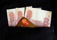 Названа наиболее распространенная зарплата в России