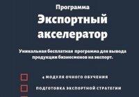 АПМ РФ запускает программу для вывода продукции на зарубежные рынки