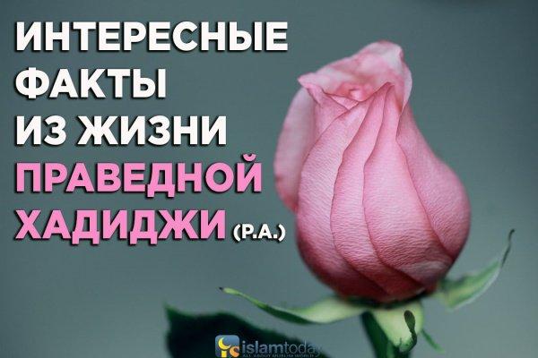 Интересные факты из жизни праведной Хадиджи (р.а.)