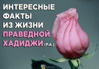 7 качеств праведной Хадиджи (р.а.), или была ли ревность между женами Пророка (мир ему)