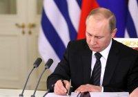 Путин смягчил санкции против Турции, введенные из-за сбитого Су-24