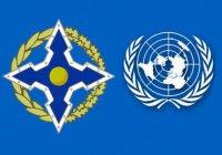 ООН усилит сотрудничество с ОДКБ по антитеррору