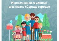 ДУМ РТ приглашает казанцев на III инклюзивный семейный фестиваль «Йөрәкле шәһәр»