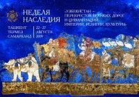 Международная конференция по сохранению культурного наследия пройдет в Самарканде