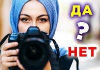 Дозволена ли в Исламе фотосъемка?
