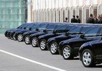 В Казахстане запретили закупки импортных машин для чиновников