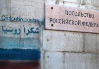 Twitter заблокировал аккаунт посольства России в Сирии