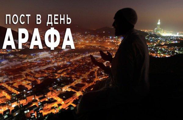 Держал ли Пророк (мир ему) пост в день Арафа?