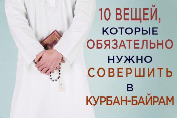Готовимся к празднику заранее: 10 вещей, которые нужно сделать в Курбан-байрам Подробнее: https://islam-today.ru/veroucenie/gotovimsa-k-prazdniku-zaranee-10-vesej-kotorye-nuzno-sdelat-v-kurban-bajram/