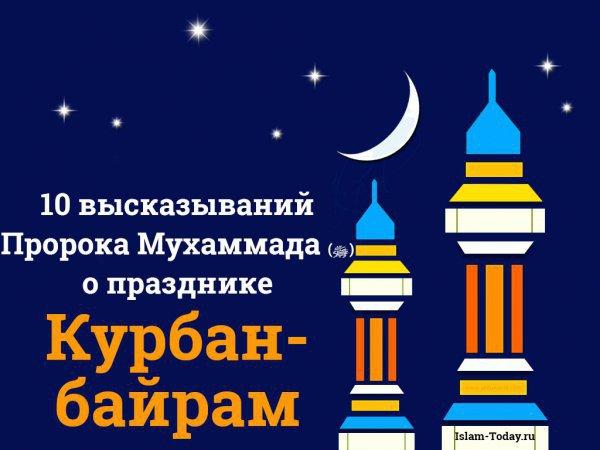 """""""Не умрет душа того, кто проведет ночь праздника Курбан в поклонении..."""""""