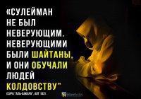 Колдовство, шайтаны и пророк Сулейман (мир ему)