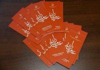 В мечетях РТ стартовала акция «Курбан-байрам – приближение к милости Всевышнего»