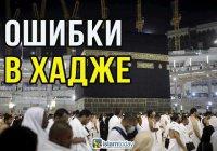 Ни в коем случае не совершайте этих ошибок во время хаджа!