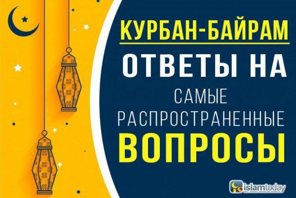 Курбан-байрам 2019: дата, суть праздника, подготовка