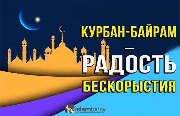 Смысл праздника Курбан-байрам(фото: freepik.com)