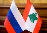 Россия и Ливан отмечают 75-летие установления дипотношений