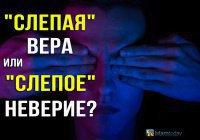 """""""Слепая"""" вера или """"слепое"""" неверие?"""