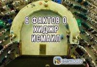 6 фактов о Хиджр Исмаил: что это за место и кто там похоронен?