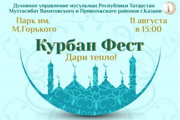 Казанцы отметят Курбан-байрам большим семейным праздником.