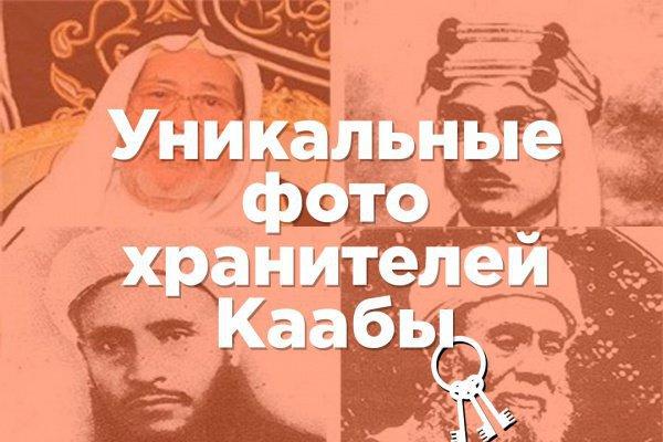 ФОТО: эти люди охраняют Каабу со времен Пророка Мухаммада (мир ему)