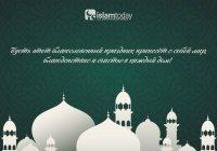 Islam-today поздравляет своих читателей с праздником Курбан-байрам!
