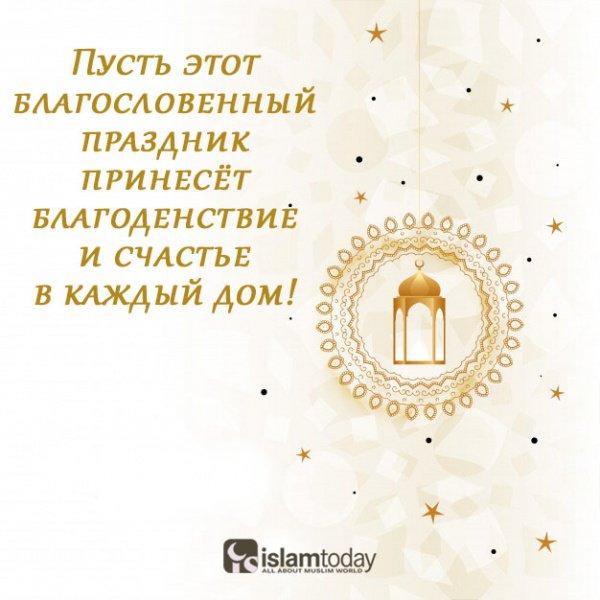 Самые красивые поздравления на Курбан-байрам (+ОТКРЫТКИ)