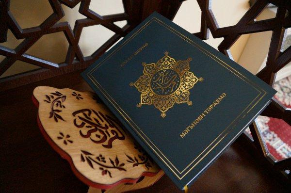 Фундаментальный труд является первым в истории ДУМ РТ собственным переводом смыслов Куръана