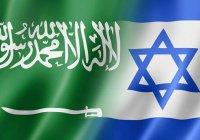 Сближение Саудовской Аравии и Израиля: факты и перспективы