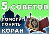 5 советов для понимания смысла Корана