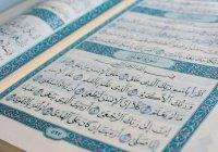 Два древнейших Корана покажут в Ташкенте