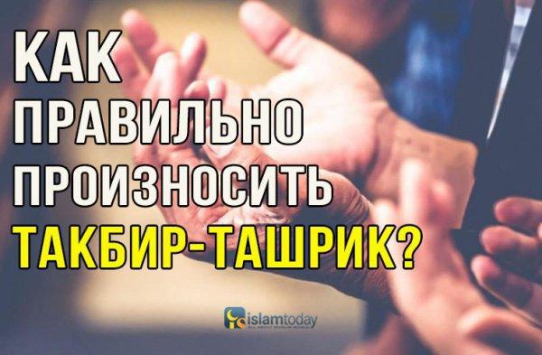 Дни ат-Ташрик: когда нужно начинать произносить такбир-ташрик?