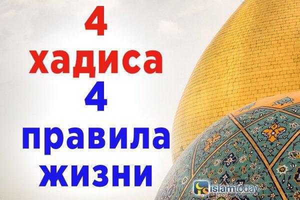 4 хадиса, которыми должен руководствоваться каждый верующий