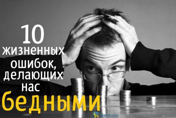 10 жизненных ошибок, делающих нас бедными