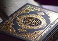 Коран - сокровище, дарованное Аллахом