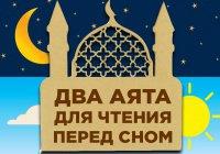 2 лучших аята Корана для спокойного и крепкого сна