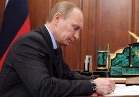 Путин назвал трех кандидатов на пост главы Ингушетии