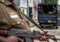 Россиян призвали сохранять бдительность в Шри-Ланке