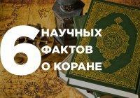 6 научных фактов о Священном Коране