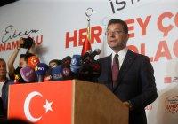 Мэр Стамбула лишил финансирования фонды, связанные с Эрдоганом
