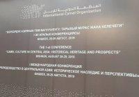 Международная конференция верблюдоводов стартовала в Бишкеке